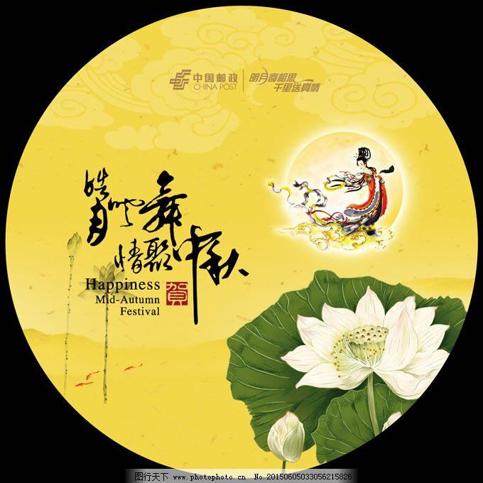 中国邮局中秋节创意地贴海报图片