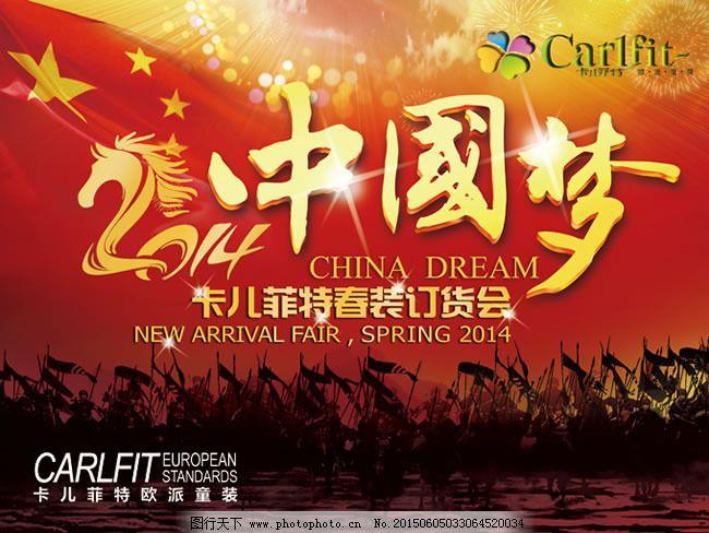 2014中国梦 军队