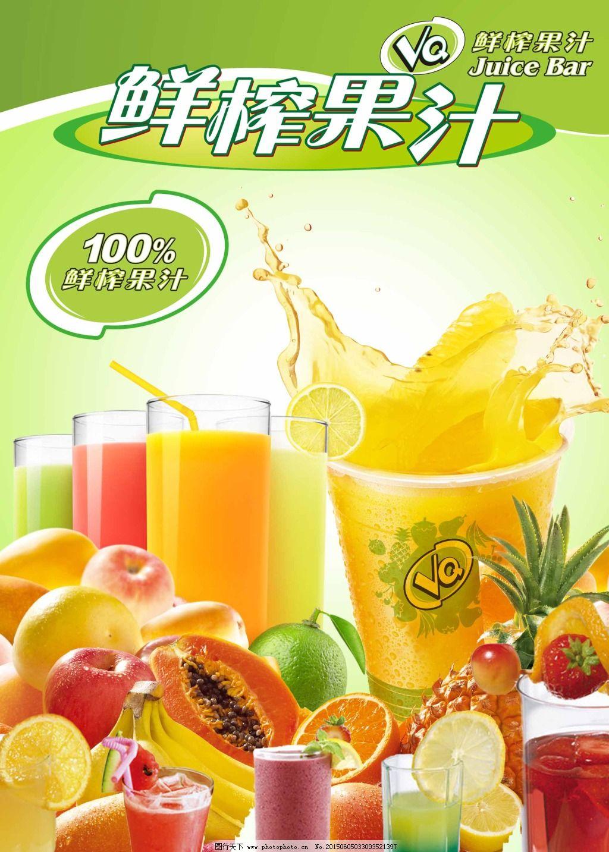 鲜榨果汁 鲜榨果汁免费下载 背景 广告设计 果汁图片 水果图 水果图图片