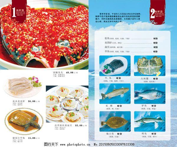 海鲜菜单设计模板psd素材