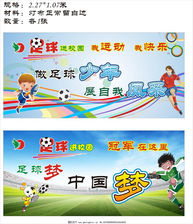 足球少年免费下载 中国梦 足球少年 足球梦 中国梦 冠军梦 学校特色