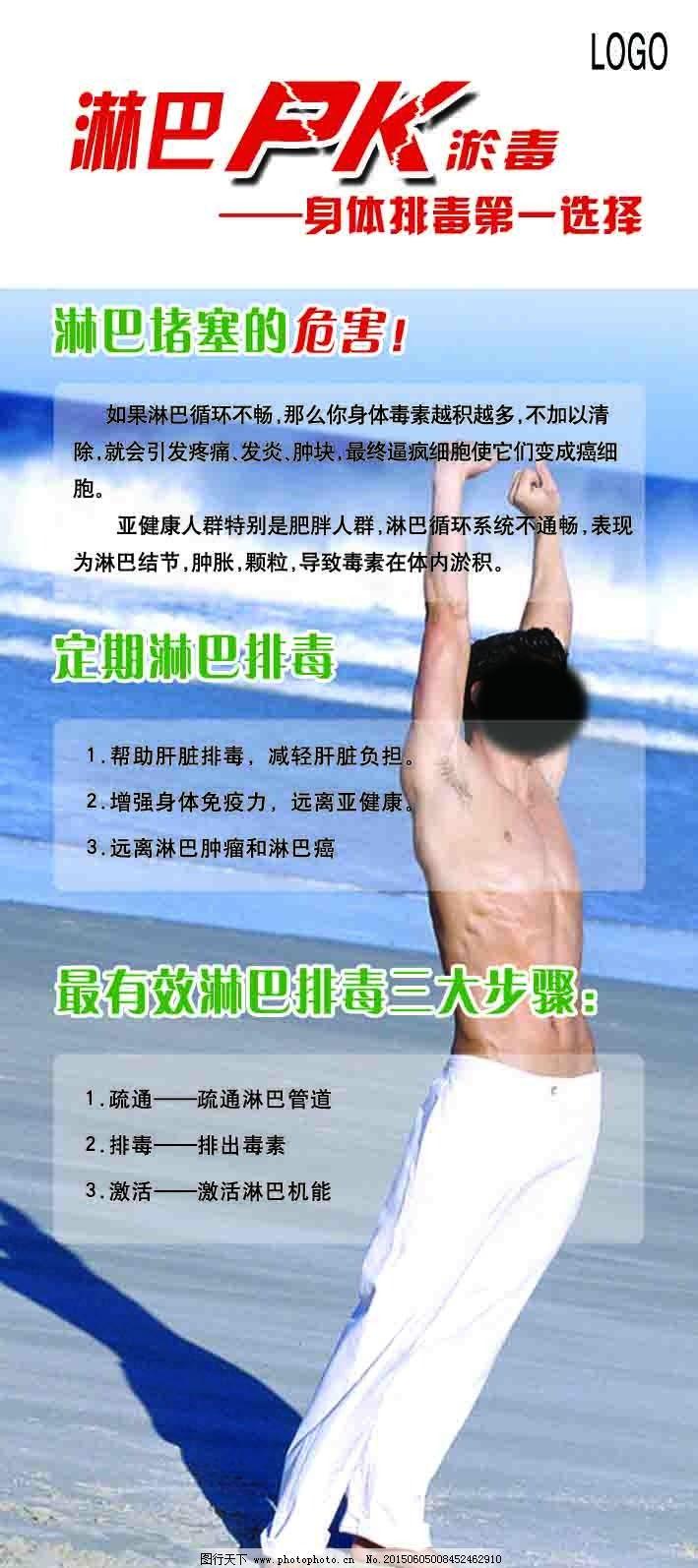 logo 步骤 海边背景 养生广告展架 淋巴排毒的好处 步骤 logo 海边