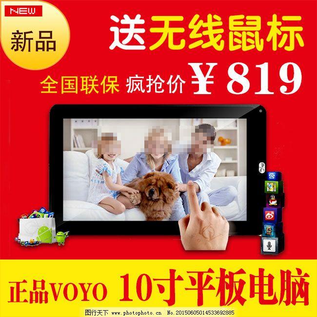 平板电脑主图 平板电脑主图免费下载 红色 淘宝 天猫 原创设计