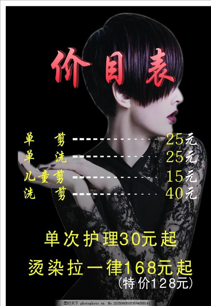美发价目表 剪发 染烫拉 洗剪 护理 美容 广告设计 黑色图片