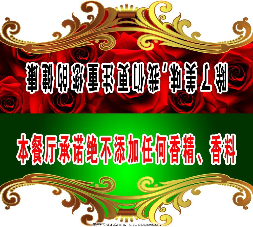 吊旗 玫瑰花 红色背景 绿色背景 花边吊旗 欧式花边 花型吊旗
