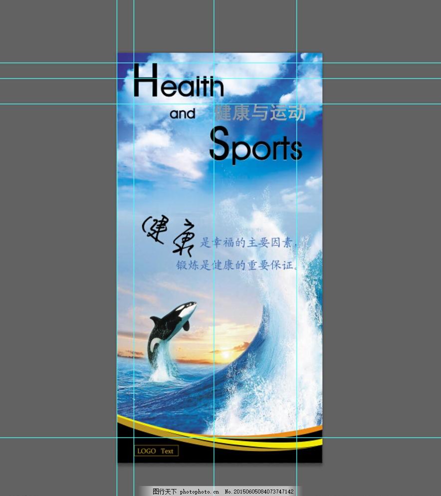 健康企业展板