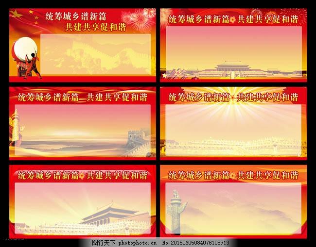 党建90周年展板设计PSD素材 党建展板 伟大祖国 华表 长城
