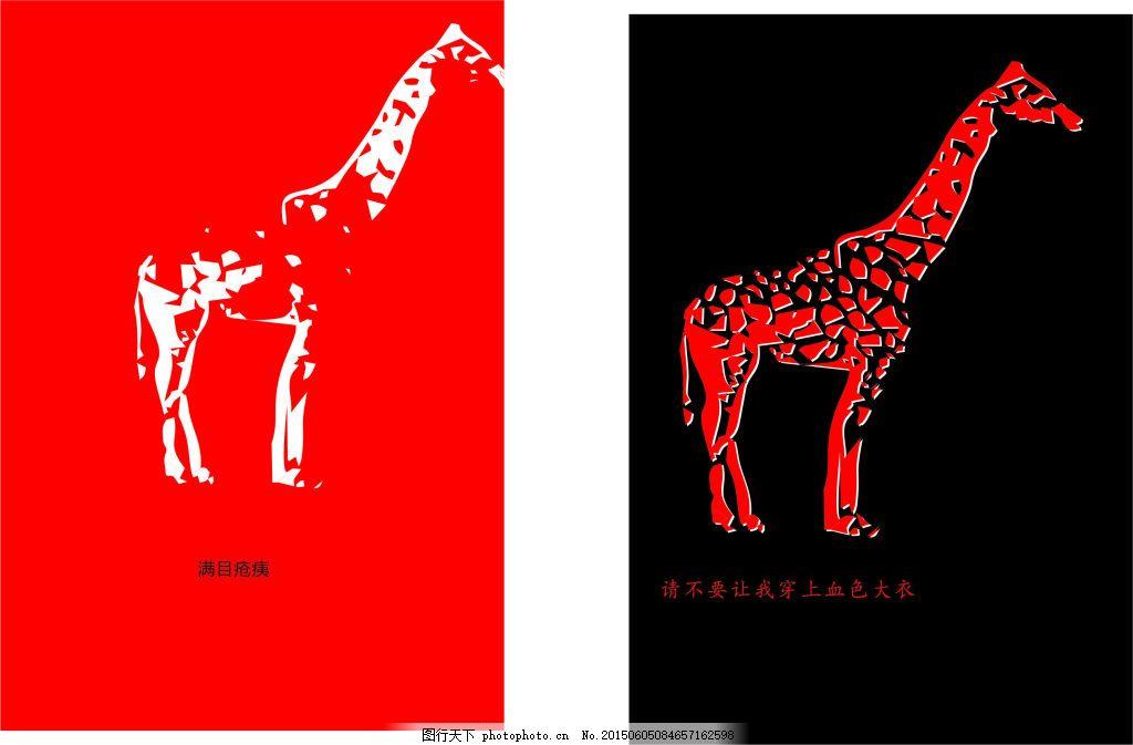 动物公益海报 创意 环保 广告 绿色 红色