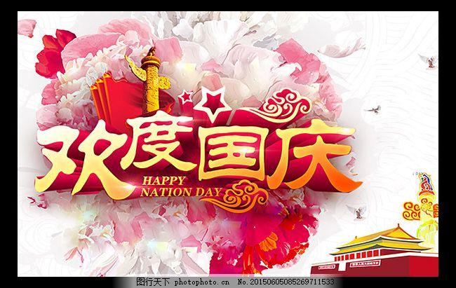 欢度国庆 国庆 海报设计 手 绘花朵 手绘 天安门 华表 国庆节 国庆节