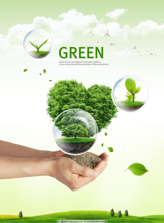 绿色环保海报 绿色健康 白云朵朵 保护环境 真爱地球家园 绿色植物