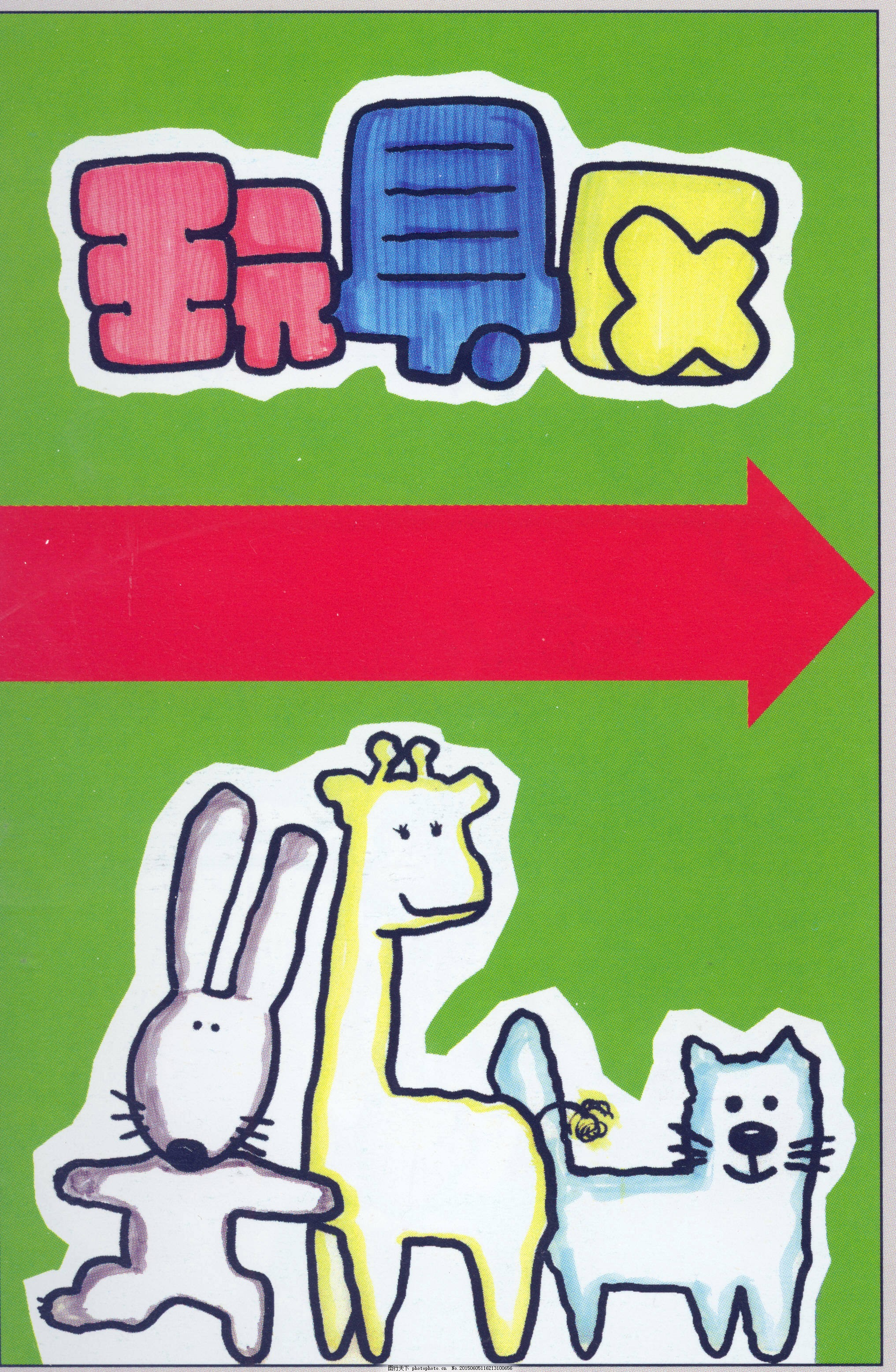 百货超市 pop海报 平面设计_0041