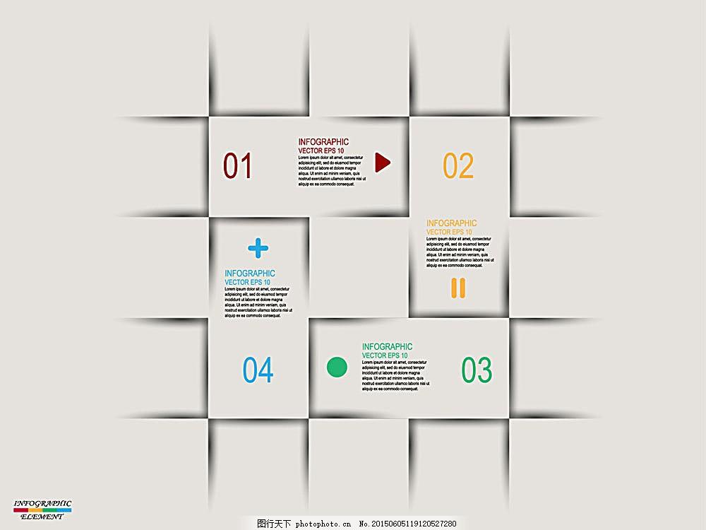 白色折纸信息图表