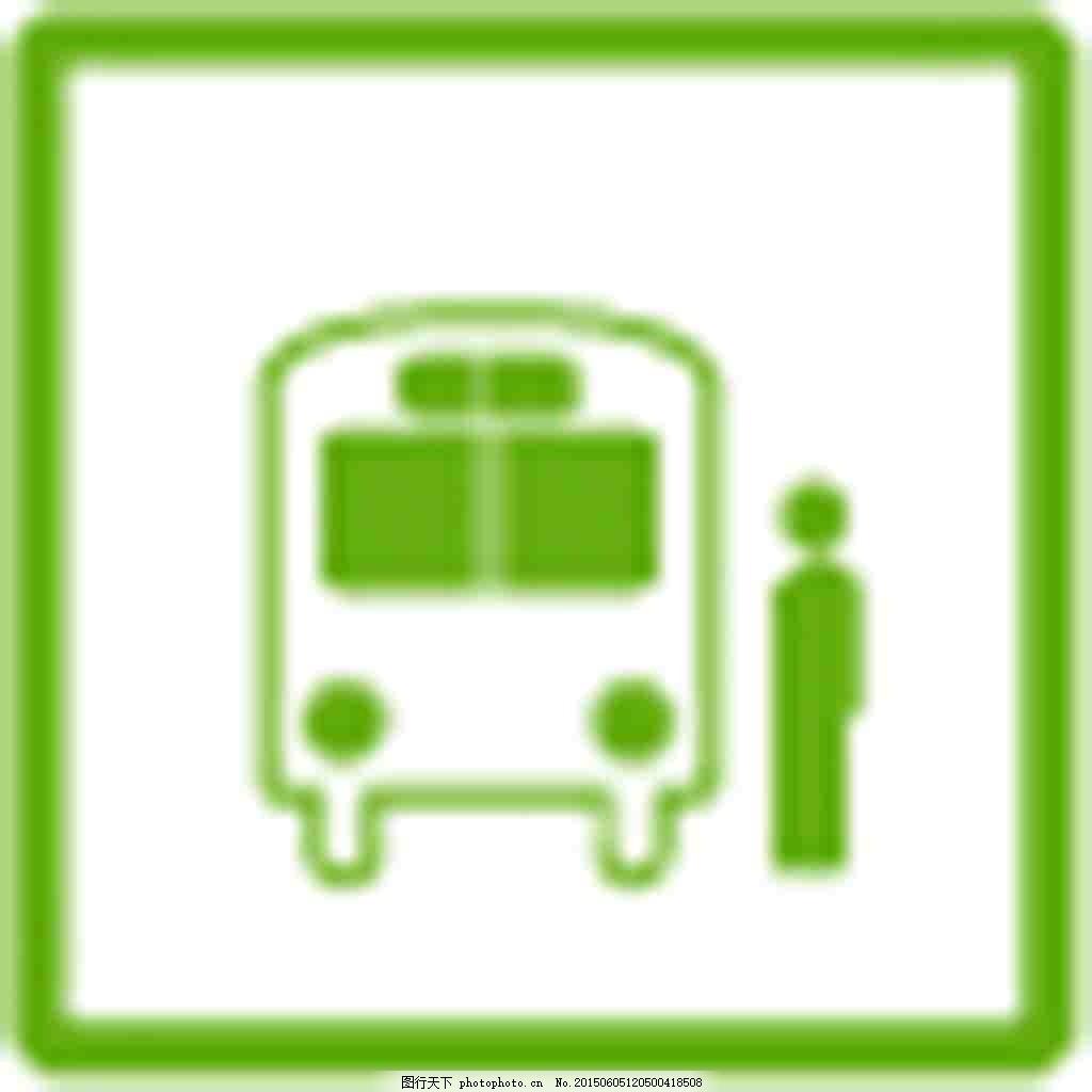 公交站牌 绿色线框 安全 创意设计 标牌 公共标识 标志 标志图标 公共