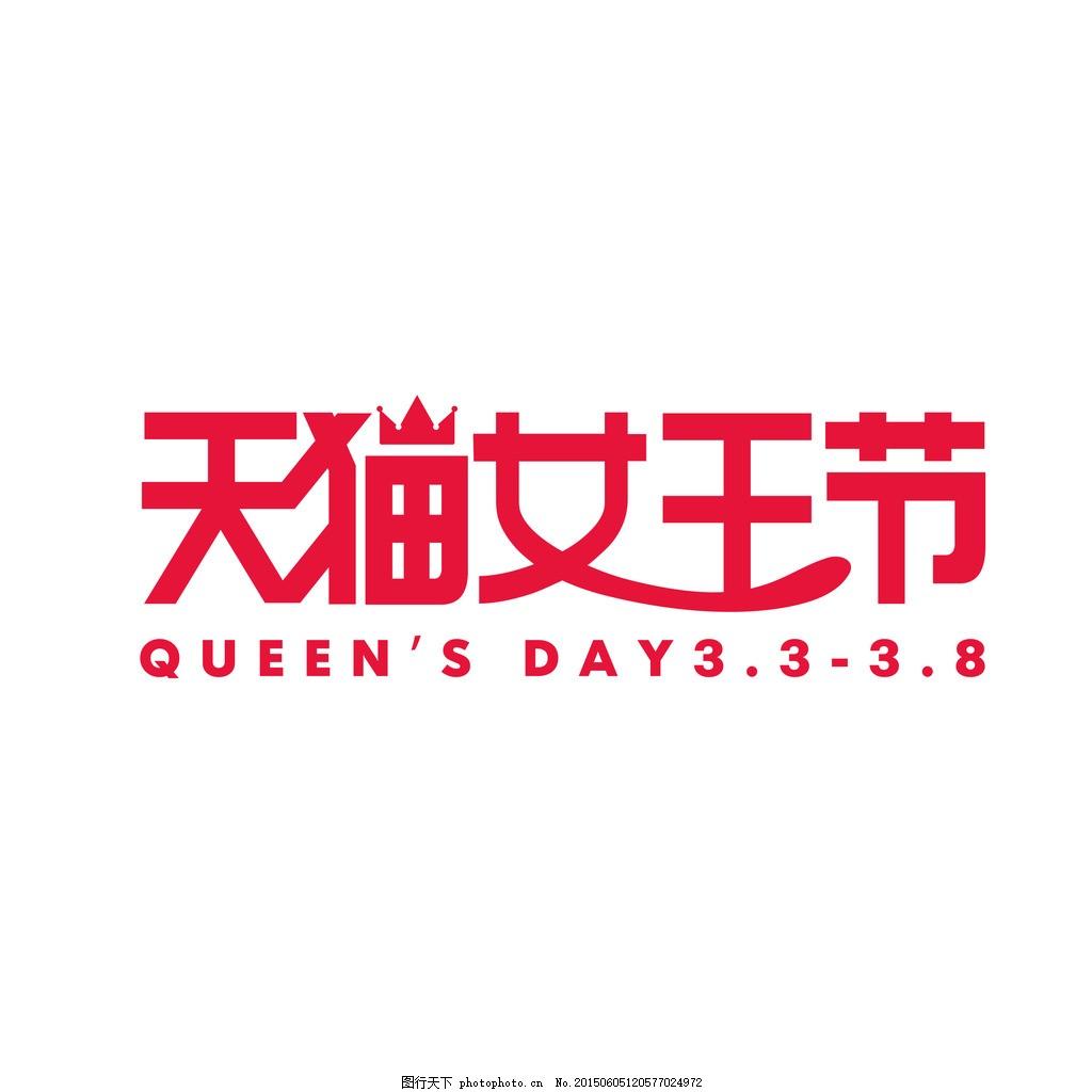 天猫女王节官方logo标志设计