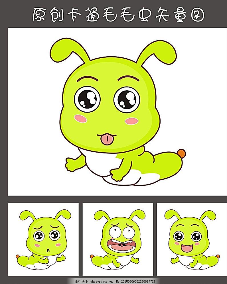 触角 卡通小动物 小虫子 儿童图案 宝贝 宝宝 幼儿 设计素材 虫子漫画