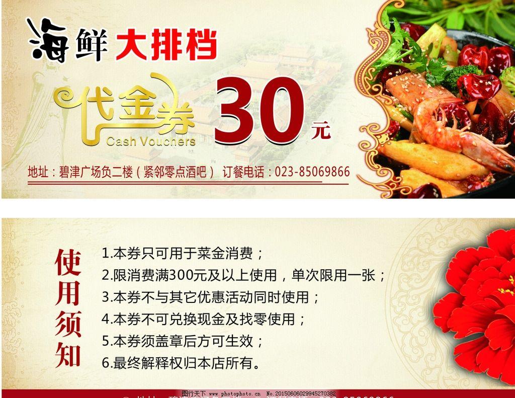 海鲜 代金券 虾 龙虾 金色 设计 广告设计 名片卡片 cdr