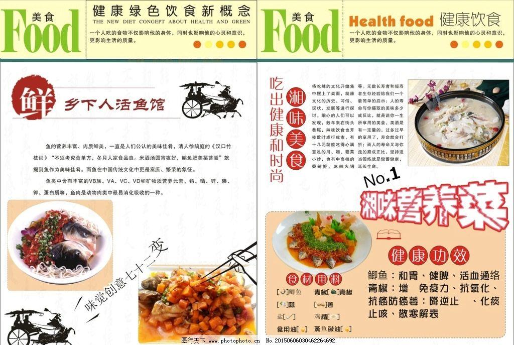 湘菜菜谱 广告设计 菜谱封面 鱼 杂志 美食 设计 广告设计 菜单菜谱