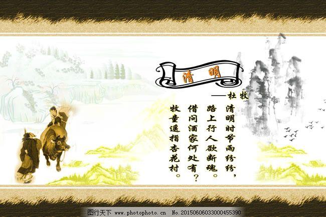 清明杜牧古诗手绘画
