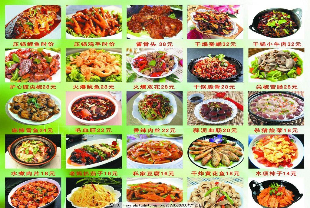 菜品大全图片_其他_psd分层
