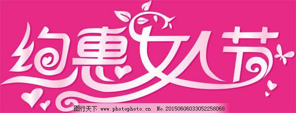 约惠38艺术节素材字体v艺术psd女人,妇女节美上海更上建筑设计事务所图片