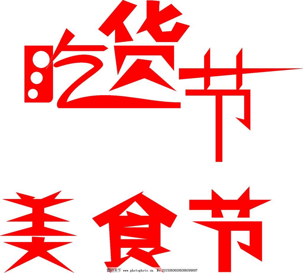 吃货节美食节_艺术字_矢量图_图行天下图库图片