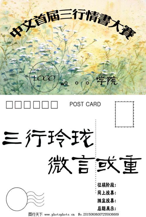 英文三行情书大赛_三行情书海报设计展示_海报大全