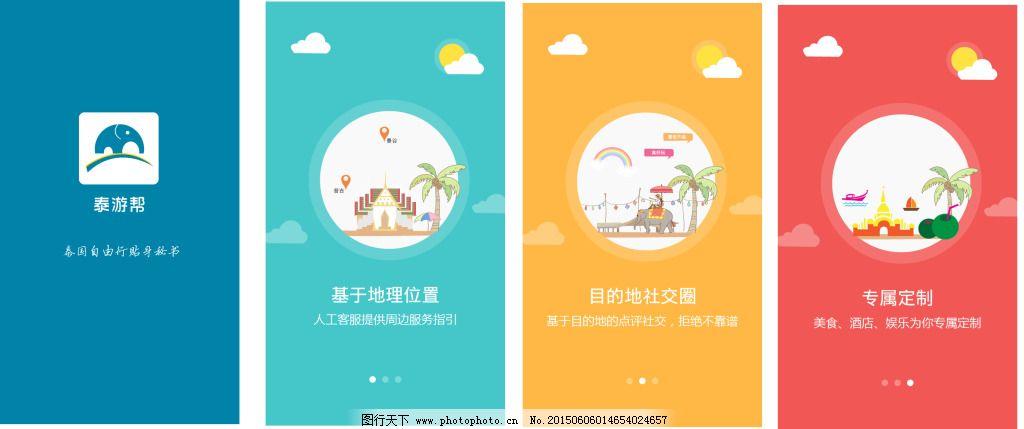 手机app 引导页 旅游,泰国游 引导页 启动页 手机app 原创设计 其他图片