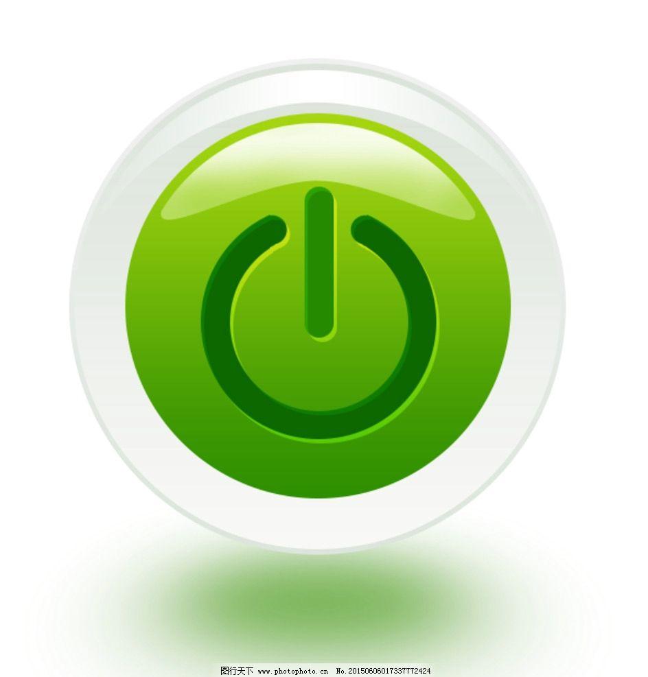 开关按钮 按钮 立体按钮 按钮设计 按钮psd 设计 移动界面设计 图标