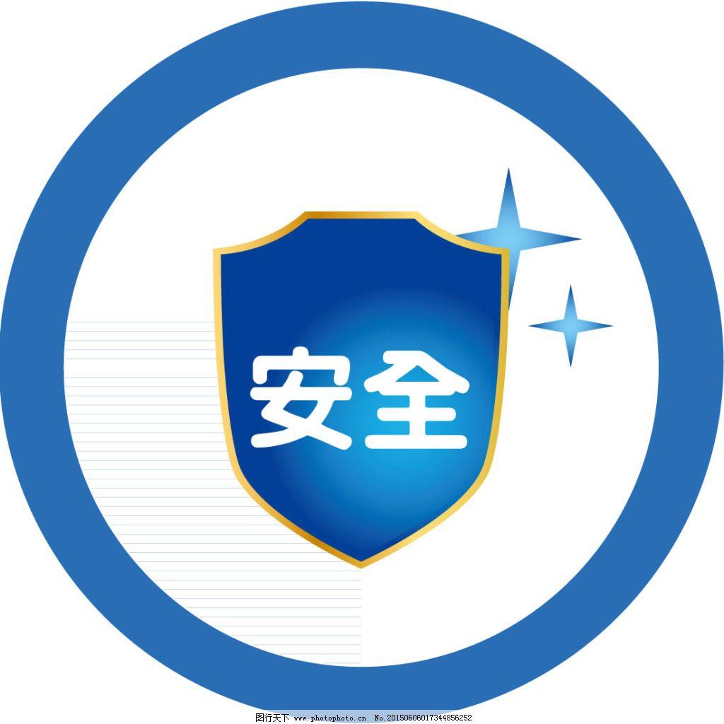 标识logo免费下载 安全 标识 盾牌 盾牌 安全 标识 ui设计 图标设计