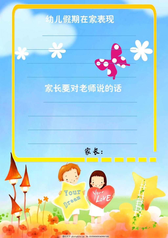 假期表现儿童幼儿园成长档案psd模板 宝宝照片 相册模板 源文件