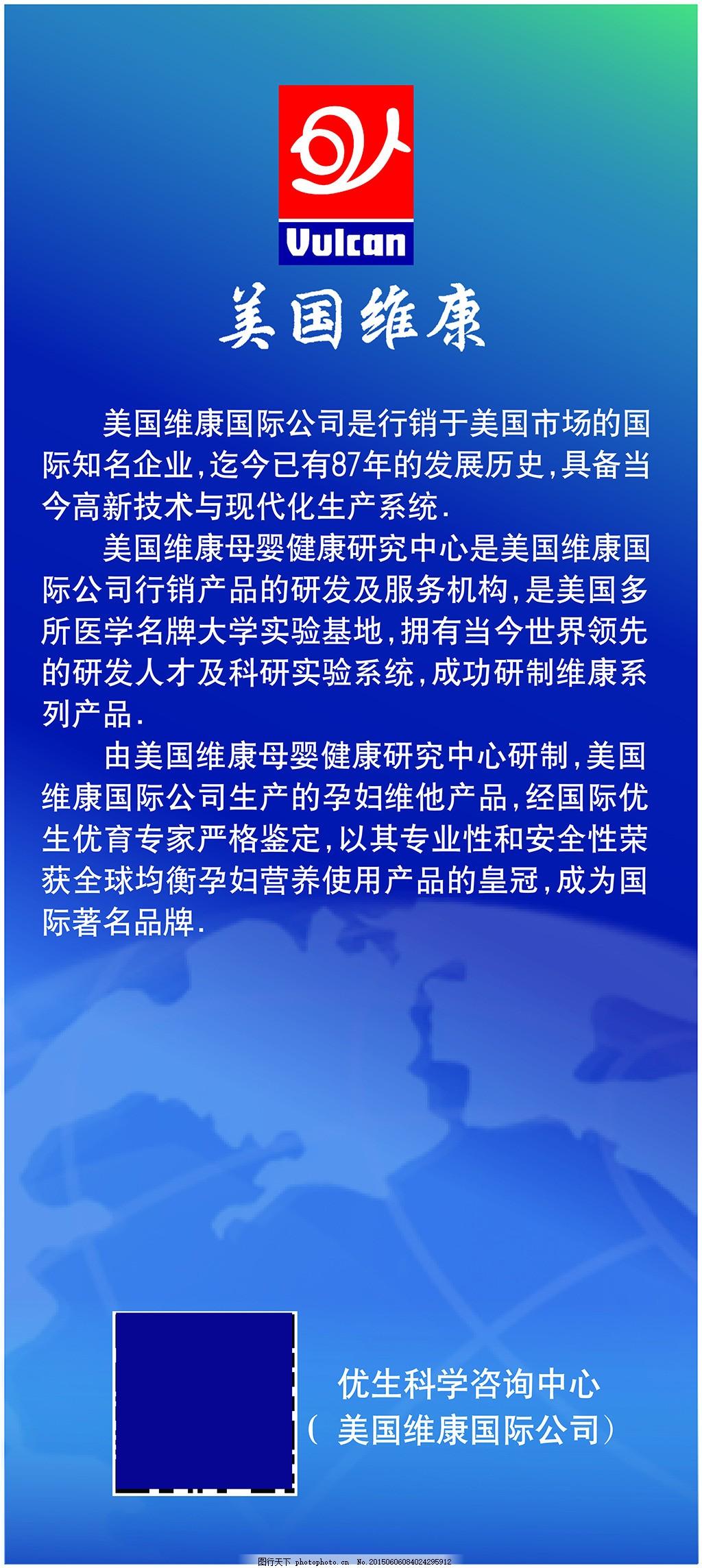 公司易拉宝 展板 公司简介 美国维康 孕妇易拉宝 蓝色
