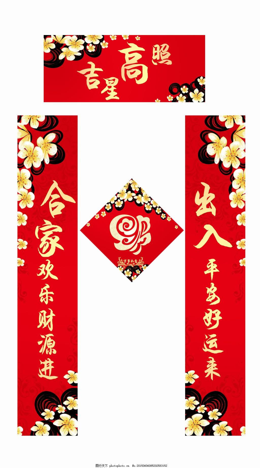 新年对联矢量文件 对联 新年喜庆对联 福字 吉星高照对联 合家欢乐