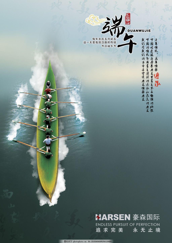 端午节海报龙舟 端午节海报免费下载 背景素材 古风 展板素材 粽子
