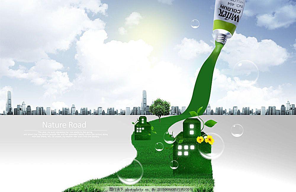 城市环保海报