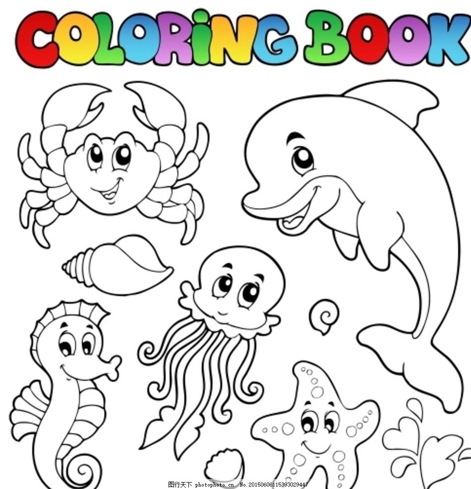 儿童上色 海洋 动物 卡通简笔画 漫画 图标 标识 ai格式 手绘 花朵 家