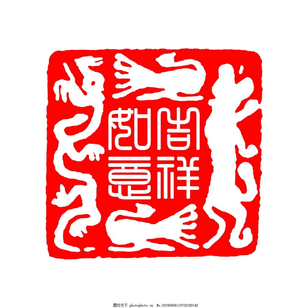 中国印章吉祥如意