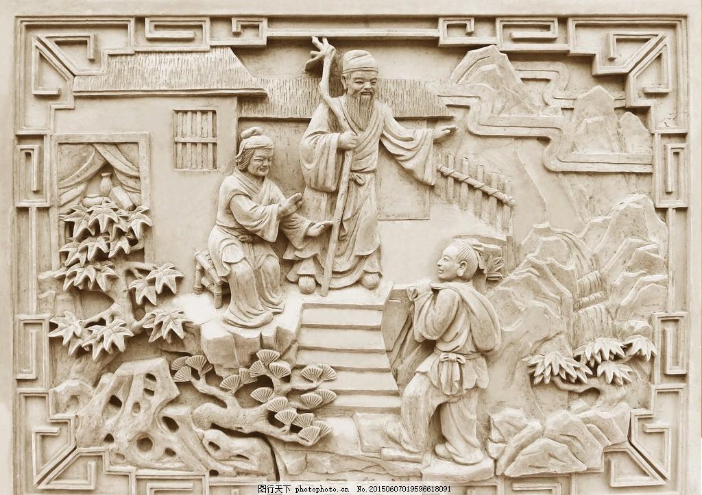 仿砂岩 电视墙 壁画浮雕 雕刻 雕刻艺术 百里负米 二十四孝 壁画 浮雕图片