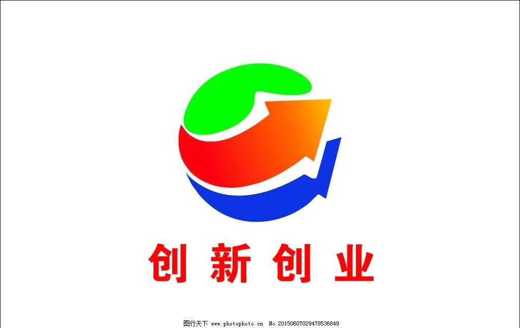 创新创业 logo 企业旗子 标志 精品 设计 广告设计 logo设计 cdr图片
