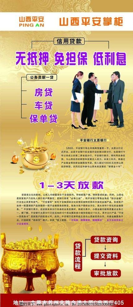 中国平安展架图片_展板模板