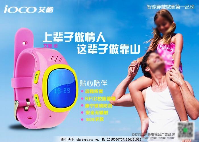 手表 手表海报 儿童手表海报 psd 蓝色