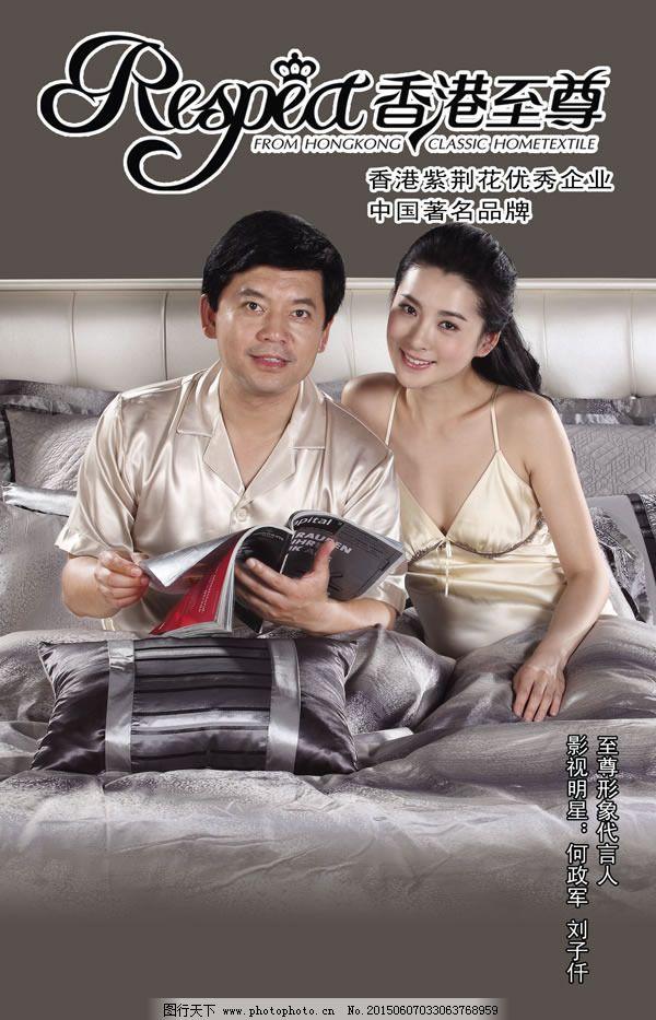 家纺海报设计psd素材 写真 明星代言 高贵人物 香港至尊