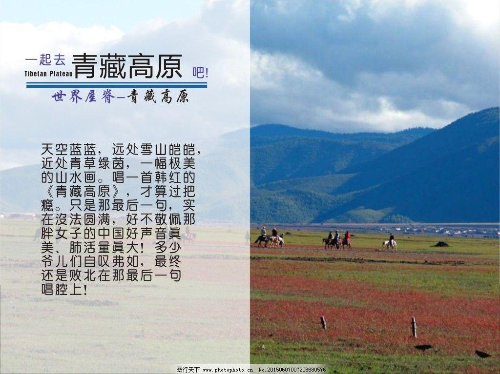 风景区宣传卡免费下载 素材 青藏高原 风景区宣传卡 风景区海报 素材
