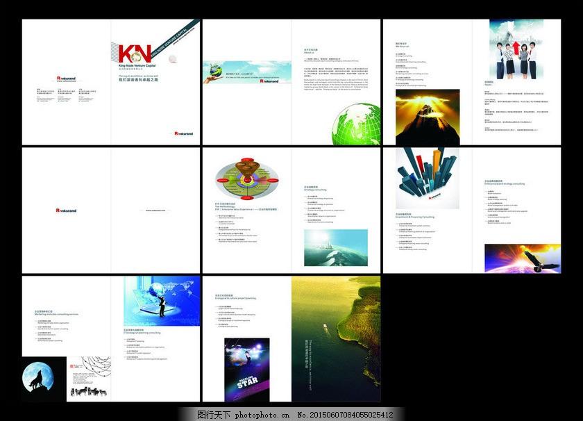 简洁企业宣传册设计矢量素材 企业画册 企业文化 册子 蓝色画册