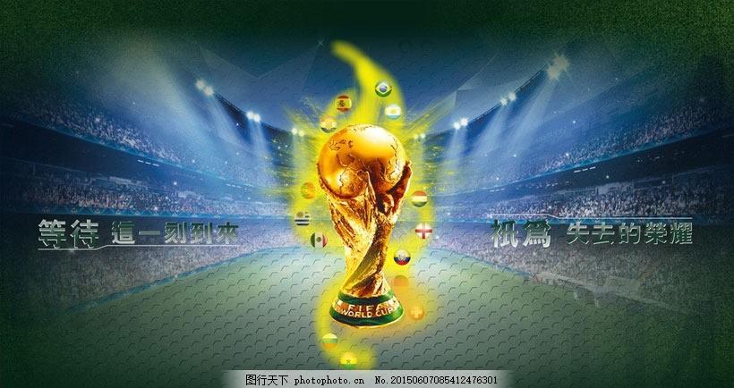 世界杯海报背景矢量素材,巴西世界杯 足球赛 吊旗 杯