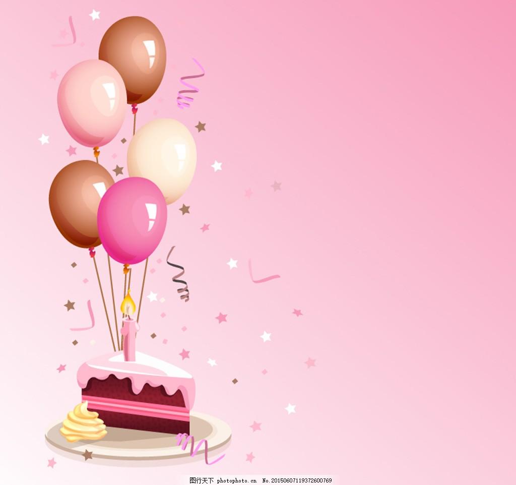 手绘图片 蛋糕 生日蛋糕 切片蛋糕 气球 奶油 蜡烛 星星 粉色背景