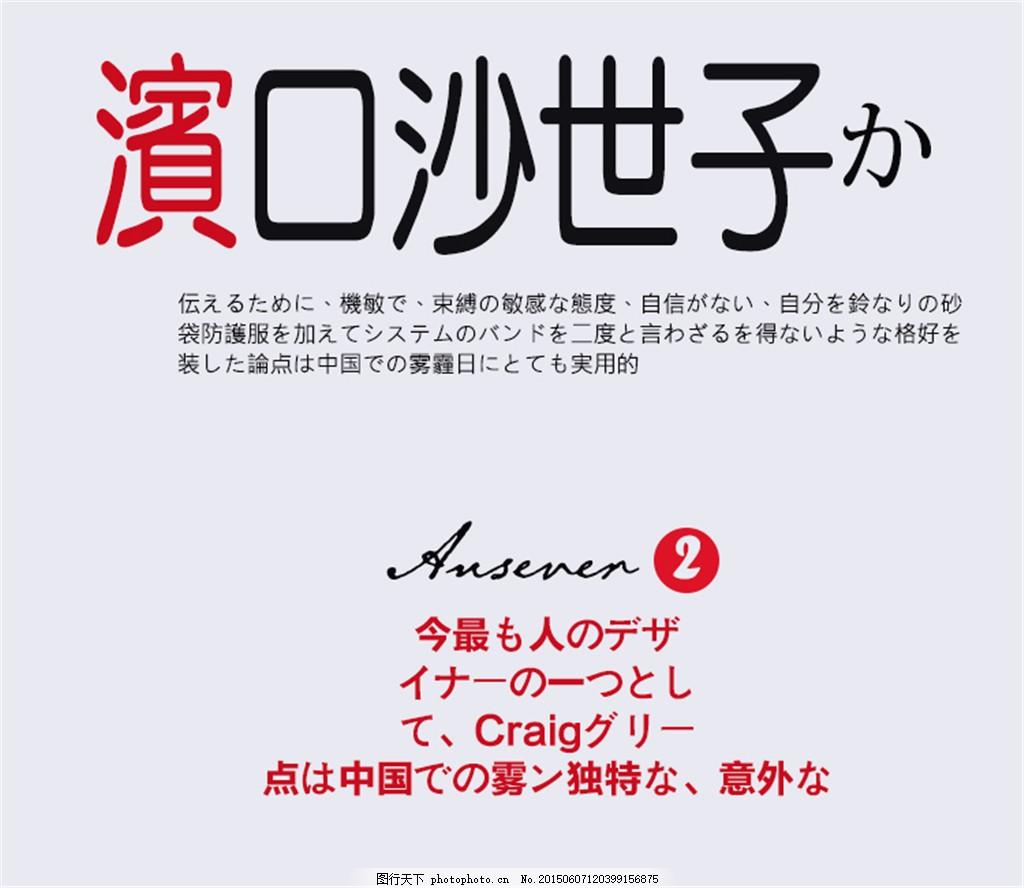 日文排版 排版样式 日文 文字排版 psd素材 排版设计 杂志排版 封面