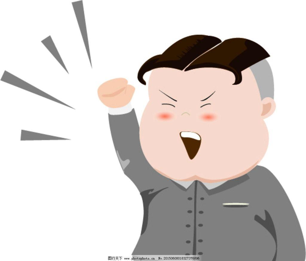 三胖 金三胖 卡通人物 搞笑卡通 扁平化人物 游戏人物 振臂高呼 ai