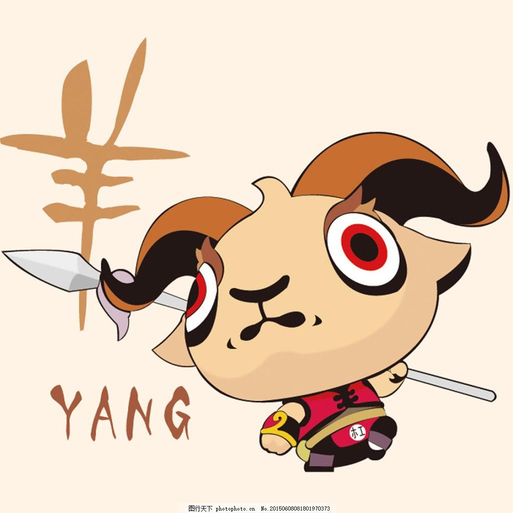 卡通功夫羊 十二生肖 羊年 春节 矛 手绘羊 插画 中国传统文化