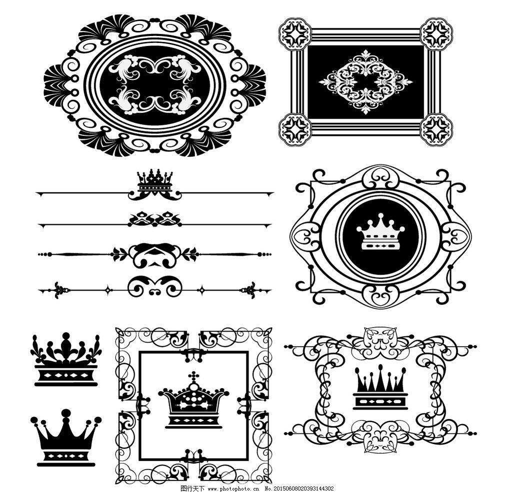 花纹 花边 边框 皇冠 王冠