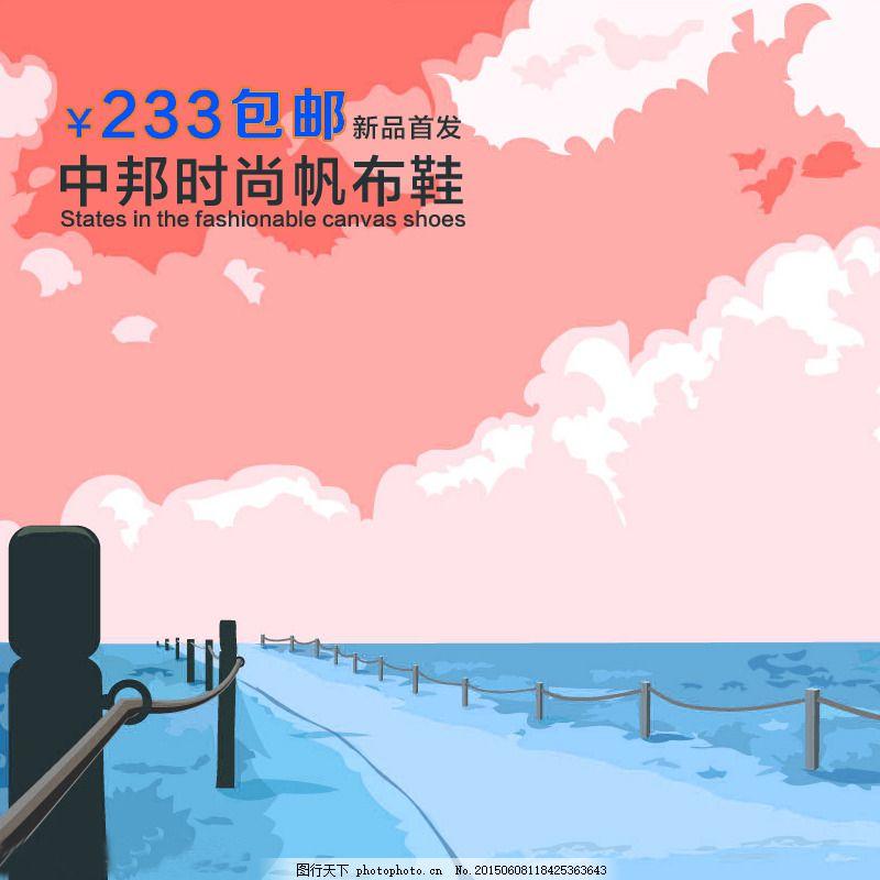 卡通手绘风景 大海 粉色